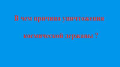 Сергей Салль. В чём причина уничтожения космической державы 12.04.2018