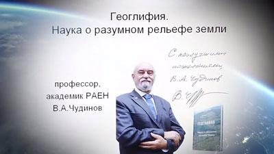 В.А. Чудинов. Геоглифия. Наука о разумном рельефе земли