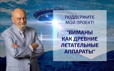 В.А. Чудинов. Виманы как древние летательные аппараты