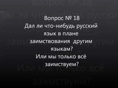 В.А. Чудинов. Вопрос №18. Дал ли что-нибудь русский язык в плане заимствования другим языкам?
