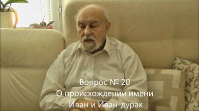 В.А. Чудинов. Вопрос №20. О происхождении имени Иван и Иван-Дурак