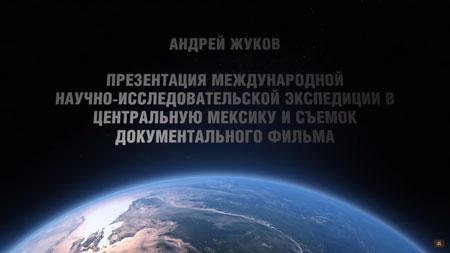 Андрей Жуков. Научная экспедиция в Мексику