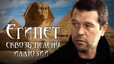 Андрей Жуков. Египет. Сквозь пелену иллюзий