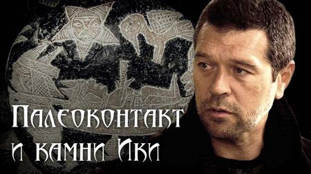 Андрей Жуков. Палеоконтакт и камни Ики