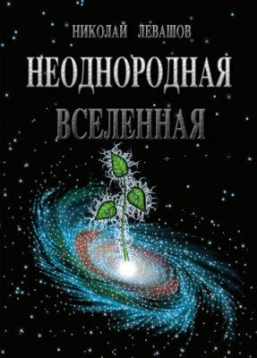 Неоднородная Вселенная. Левашов Н.В.