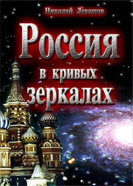 Россия в кривых зеркалах. Левашов Н.В.