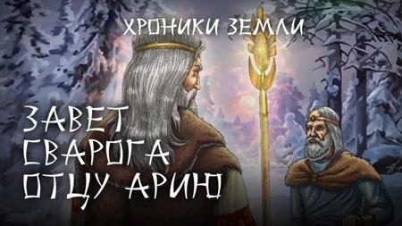 Сергей Козловский. Хроники Земли. Часть 19