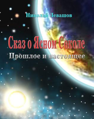 Сказ о Ясном Соколе. Прошлое и настоящее. Левашов Н.В.