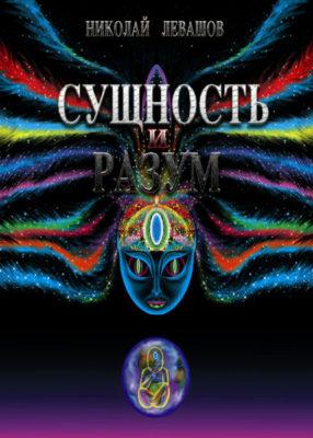 Сущность и Разум. Левашов Н.В.