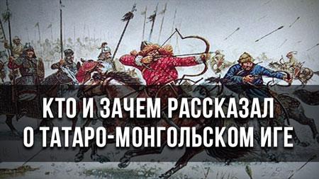 Александр Пыжиков. Кто и зачем рассказал о татаро-монгольском иге