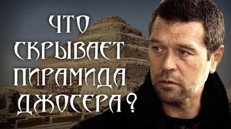 Андрей Жуков. Что скрывает пирамида Джосера?