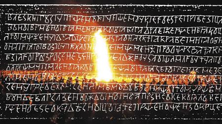 Славянские Боги в официально признанных источниках