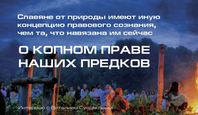 "Виталий Сундаков. Интервью ""О копном праве наших предков"""
