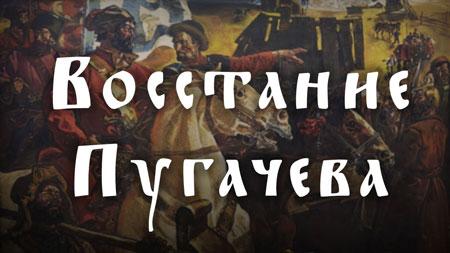 Дмитрий Белоусов. Восстание Пугачёва