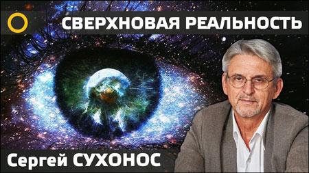 Сергей Сухонос. Сверхновая реальность