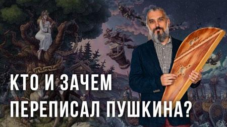 Владимир Борисов. Кто и зачем переписал Пушкина?