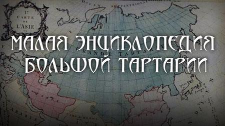 Андрей Кадыкчанский. Малая энциклопедия большой Тартарии