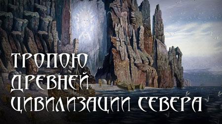 Георгий Тымнетагин. Тропою древней цивилизации Севера