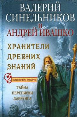 Хранители древних знаний. Тайна переписки Даррунга. Синельников В.В., Ивашко А.Н.