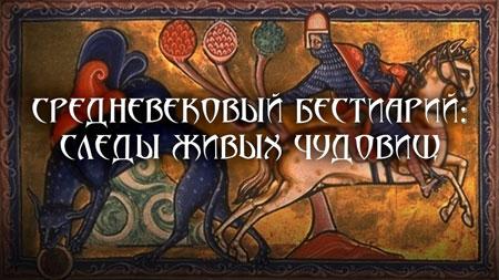 Николай Непомнящий. Средневековый бестиарий: следы живых чудовищ