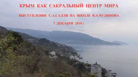 Сергей Салль. Крым как сакральный центр мира. 07.12.2018