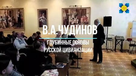 В.А. Чудинов. Глубинные основы русской цивилизации