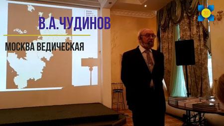 В.А. Чудинов. Москва Ведическая