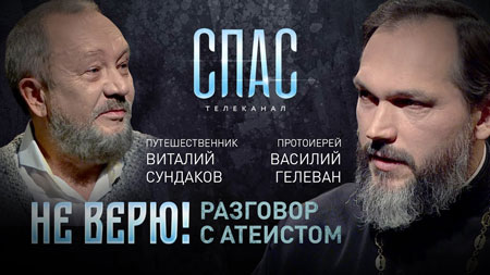 "Виталий Сундаков. Программа ""Не Верю! Разговор с атеистом"". 15.12.2018"
