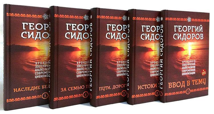 Хронолого-эзотерический анализ развития современной цивилизации. Сидоров Г.А.
