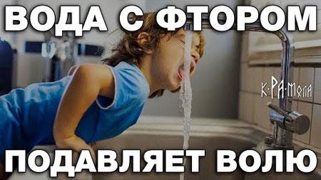 Как фторированная вода подавляет личность человека. Фтор, зубы и кариес. Кто и зачем нас травит