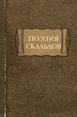 Поэзия скальдов. Петров. С.В., Стеблин-Каменский М.И.
