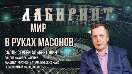 Сергей Салль. Мир в руках масонов. 23.12.2018