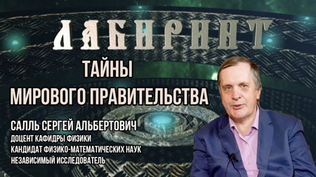 Сергей Салль. Тайны мирового правительства. 25.12.2018