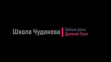 В.А. Чудинов. Тайные руны Древней Руси