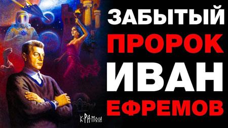 Иван Ефремов под прицелом КГБ. Сбывшиеся пророчества забытого гения научной фантастики