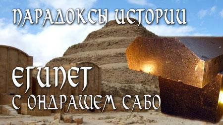 Парадоксы истории Та-Кемет. Египет с Ондрашем Сабо