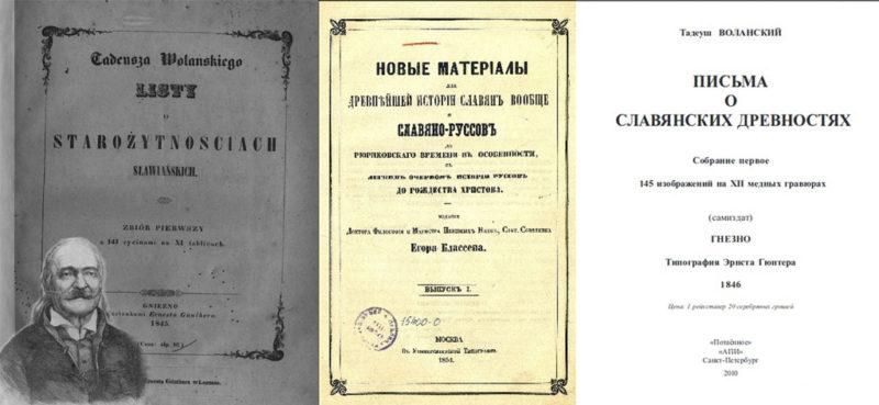 Письма о славянских древностях. Воланский Т.