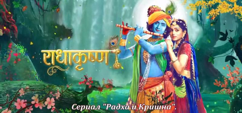 Радха и Кришна сериал