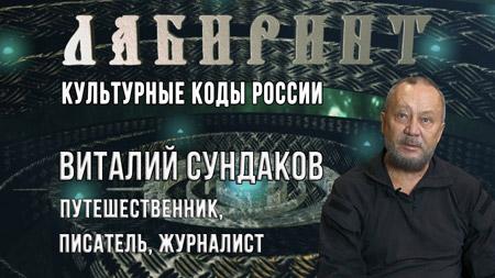 Виталий Сундаков. Культурные коды России