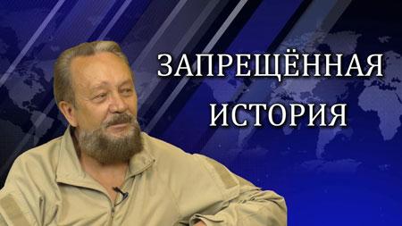 Виталий Сундаков. Запрещённая история
