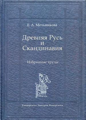 Древняя Русь и Скандинавия: Избранные труды. Мельникова Е.А.