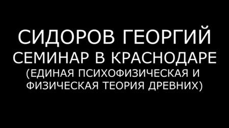 Георгий Сидоров. Единая психофизическая и физическая теория древних