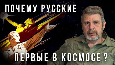 Георгий Сидоров. Почему русские первые в космосе