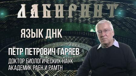 Пётр Гаряев. Язык ДНК