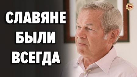 Анатолий Клёсов. Почему славян хотят стереть из мировой истории ? Профессор ДНК-генеалогии