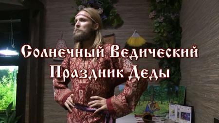 Иван Царевич. Солнечный Ведический Праздник Деды. 09.11.2014