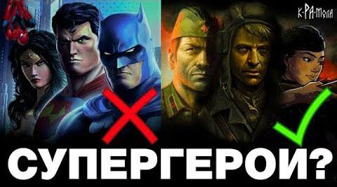 Супергерои о которых ты не знал. Настоящие герои и их реальные подвиги