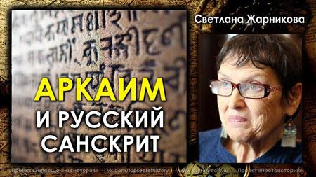 Светлана Жарникова. Аркаим и русский санскрит