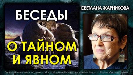 Светлана Жарникова. Беседы о тайном и явном. Интервью без купюр