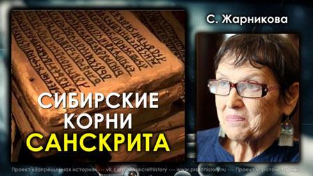 Светлана Жарникова. Сибирские корни санскрита
